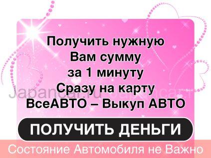 Куплю Ваш АВТО. Меня советуют друзья ! Дорого во Владивостоке